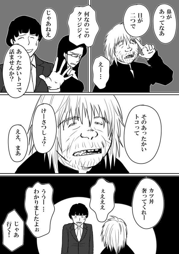 web漫画歴6年の俺が本当に面白いweb漫画を ...